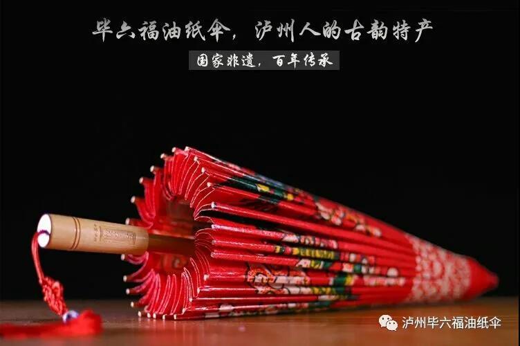 非遗毕六福油纸伞助理川货电商节,手工伞直降20%
